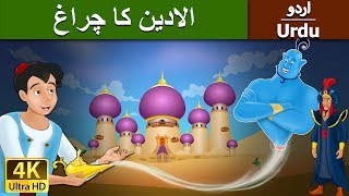 Download Mp3 الادین کا چراغ | Aladdin And The Magic Lamp In Urdu | Urdu Story | Urdu Fairy Ta
