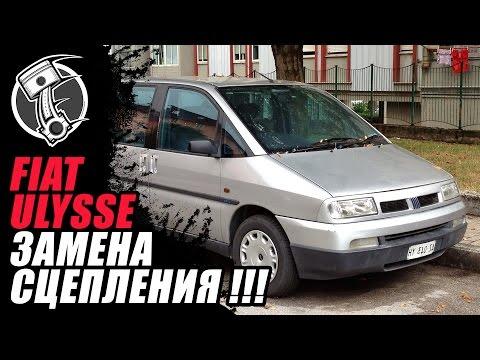 Fiat Ulysse Замена сцепления