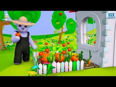Мультфильм для малышей про урожай - студия ЗимЗум