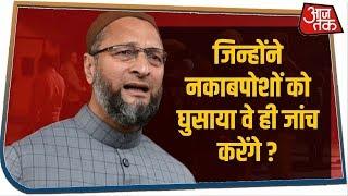 JNU हिंसा पर Owaisi बोले- जिन्होंने नकाबपोशों को घुसाया वे ही जांच करेंगे?