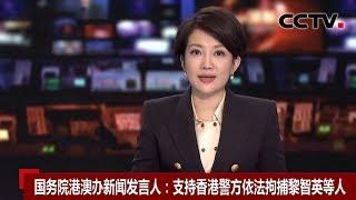[中国新闻] 国务院港澳办新闻发言人:支持香港警方依法拘捕黎智英等人 | CCTV中文国际
