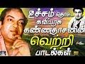 உச்சம் தொட்ட கவியரசு கண்ணதாசன் வெற்றி பாடல்கள் | Ucham Thotta Kaviyarasu Kannadasan Vetri Padalgal