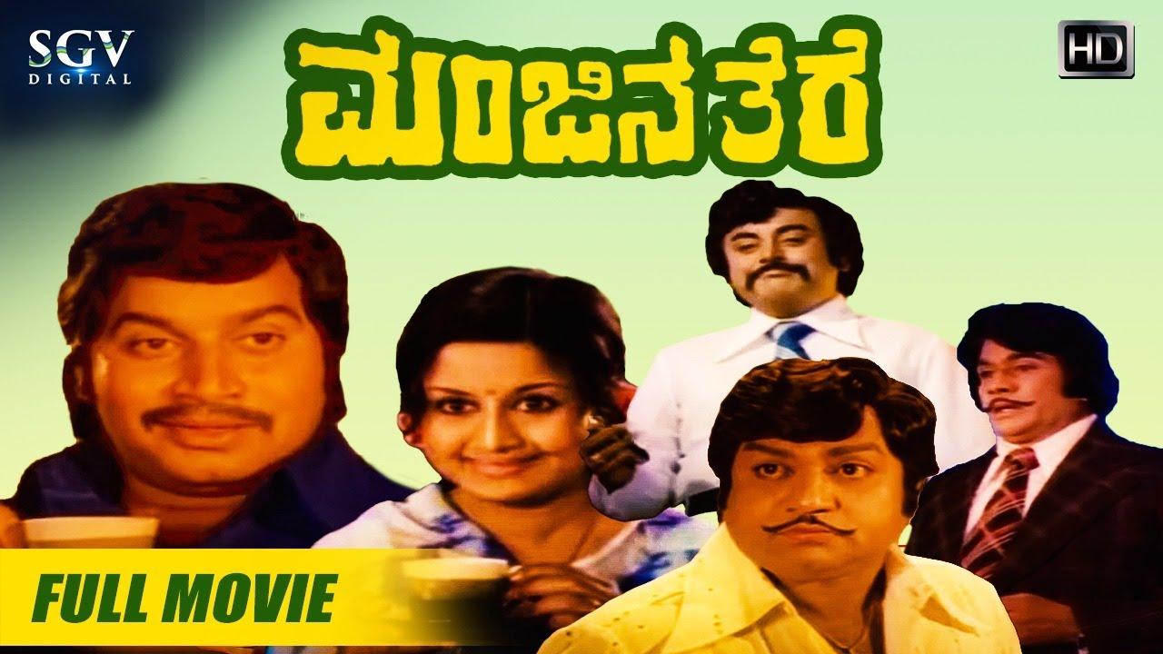 Manjina There - ಮಂಜಿನ ತೆರೆ Old Kannada Full Movie | Srinath, Manjula, Thoogudeepa Srinivas