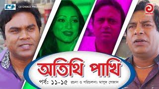 Otithi Pakhi   Episode 11-15   Bangla Comedy Natok   Mosharraf Karim   Shuzana   Aa Kho Mo Hasan