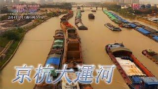 番組内容 中国の杭州から北京へ。「京杭大運河」は全長1794km、世界...