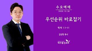 2020-10-28 수요예배_대구동신교회