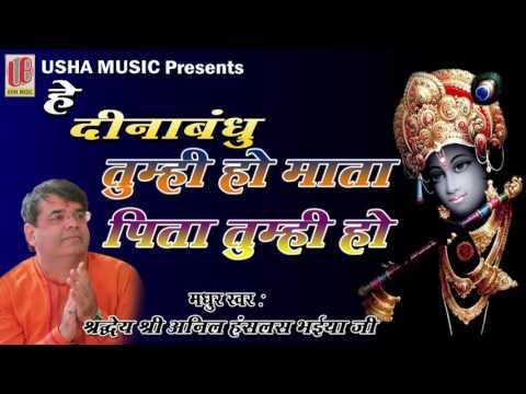 Tumhi Ho Mata Pita Tumhi Ho | Heart Touching Bhakti Song | Anil Hanslas Bhaiya Ji | 2016