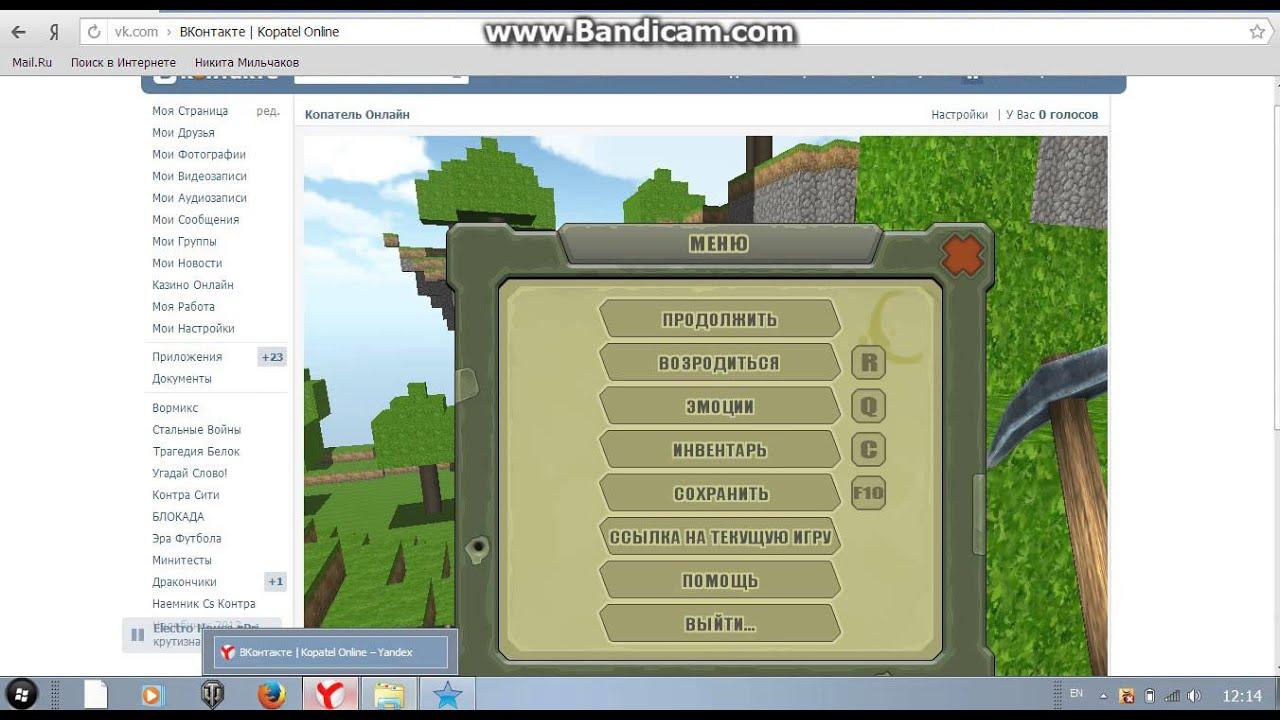 hack games vk копатель онлайн читы на полёт