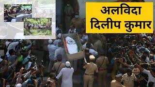 Legendary Actor Dilip Kumar Dies At 98 In Mumbai | नहीं रहे Tragedy King दिलीप कुमार