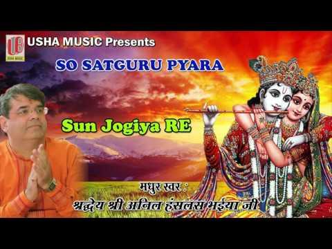 Sun Jogiya Re राम मिला दे || 2016 || Anil Hanslas Bhaiya Ji || Full Song || Latest Bhakti Geet