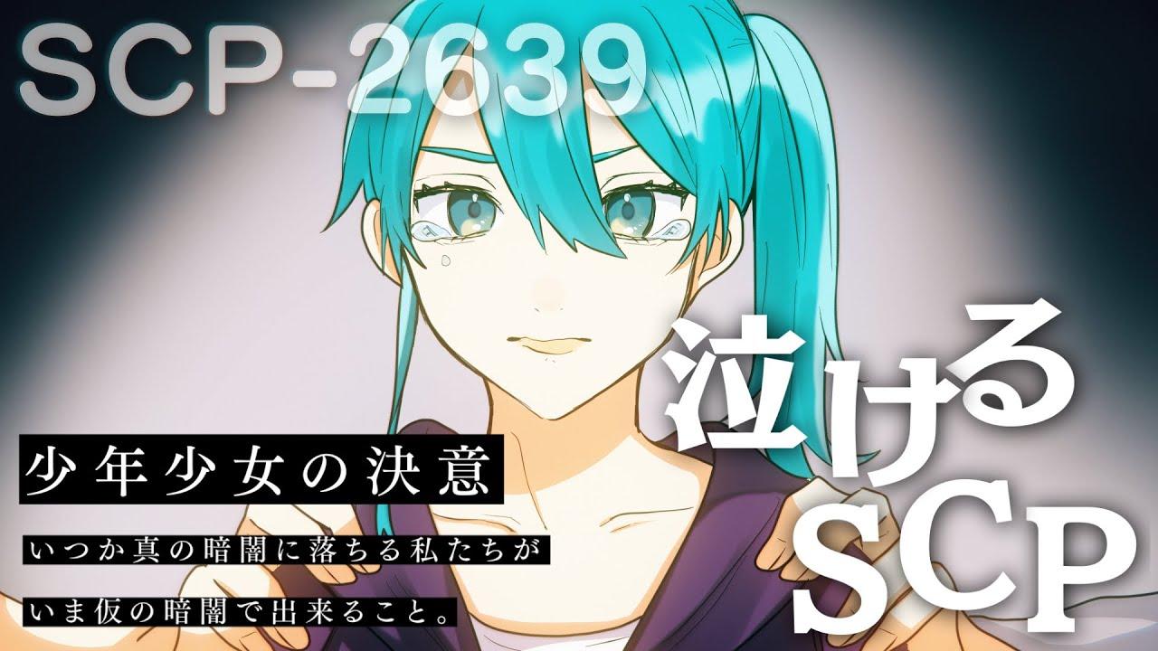 【感動】SCP-2639の数奇な人生をアニメにしてみた。-後編-【泣けるSCP】