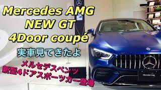 メルセデス AMG 新型 GT 4ドア クーペ 実車みてきたよ☆ポルシェ パナメーラがライバルだ !Mercedes AMG GT 4 Door coupé