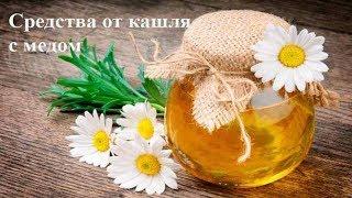 Эффективные народные средства от кашля с медом