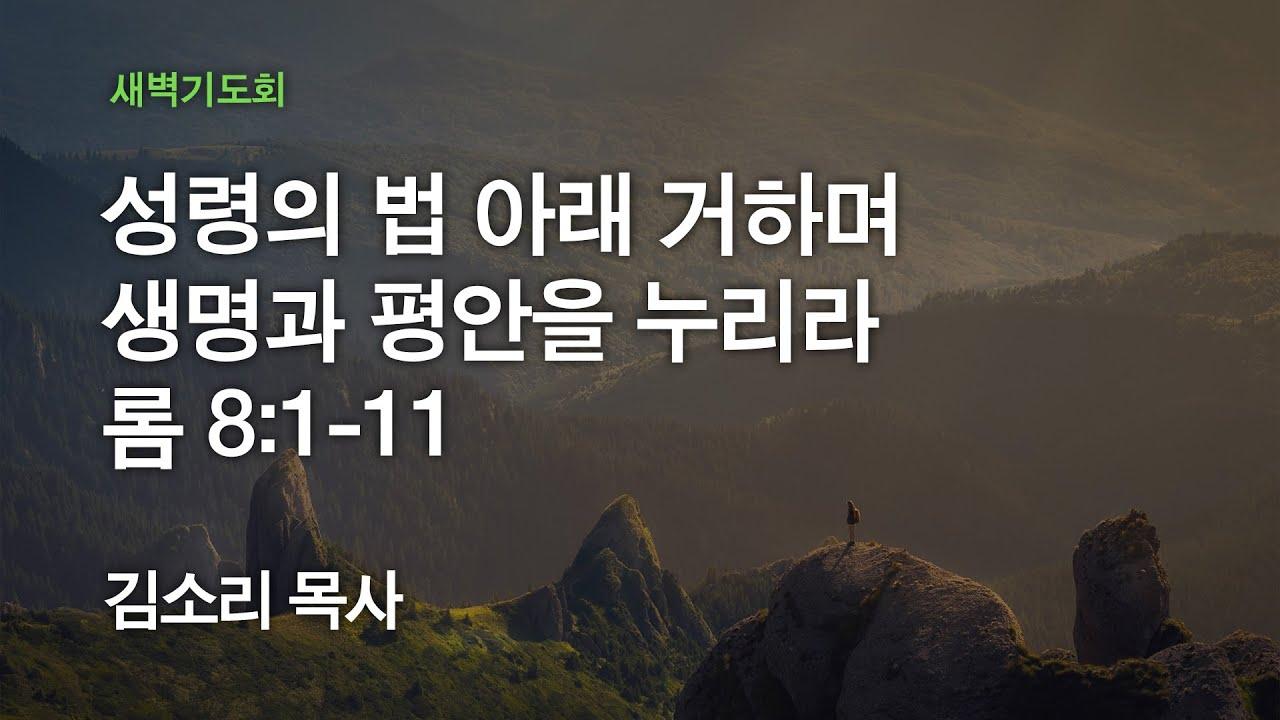 [온누리교회 새벽기도회] 성령의 법 아래 거하며 생명과 평안을 누리라 (로마서 8:1-11) 2020.08.07