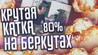 RUSSIAN SCREAM ВЕРНУЛСЯ    80 % HS