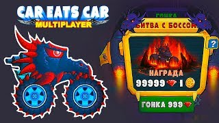 Как Вызвать Босса в Машина Ест Машину Мультиплеер - БАГИ Игры Гонки на Хищных Тачках Car Eats Car