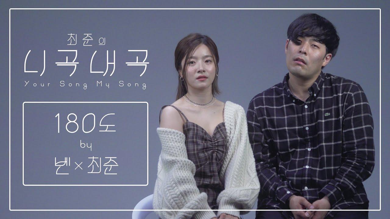[4K][최준의니곡내곡] 최준 - 180도(feat.벤) LIVE