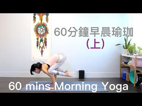 60分鐘早晨瑜珈(上) 60 Morning yoga [ Flow With Katie ]
