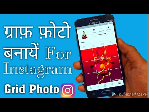 How to Make Grid Photo For Instagram | Giant Square Instagram