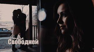 ►Stefan + Elena||Стала Свободней