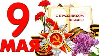 Поздравление с ДНЁМ ПОБЕДЫ! С праздником 9 МАЯ!