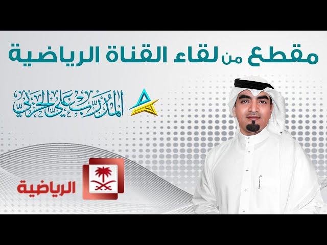مقطع من لقاء المدرب علي الحربي على القناة الرياضية وحديث عن التسويق