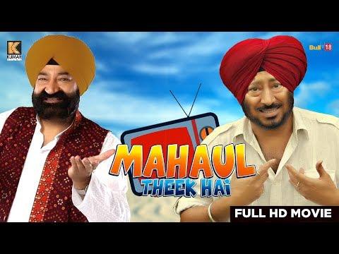 Latest Punjabi Movie 2017 | Mahaul Theek Hai | Jaspal Bhatti | Raj Babbar | Jaswinder Bhalla