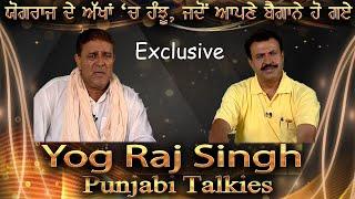 ਯੋਗਰਾਜ ਦੀ ਆ ਵੀਡੀਓ ਦੇਖ ਤੁਹਾਨੂੰ ਵੀ ਰੋਣਾ ਆ ਜਾਵੇਗਾ  Yograj Singh and Shaminder Mahal  | Punjabi Actor |
