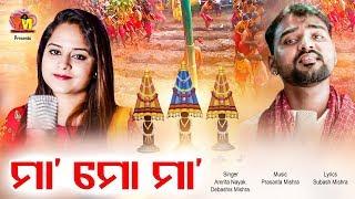 Gambar cover Maa Mo Maa |New Odia Bhajan 2019 |  Amrita Nayak |Debashis | Odia Song  | Yogiraj Music