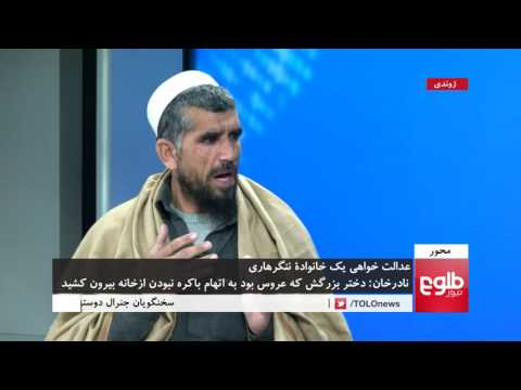 MEHWAR: Nangarhar Man Marries Two Under-Age Sisters / محور: