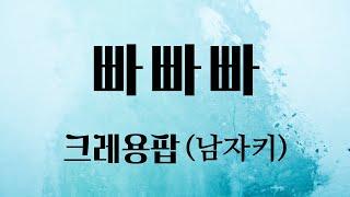빠빠빠 - 크레용팝 (남자키)