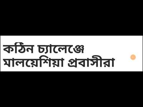 Malaysia Illegal and Legal Bangladeshi People Latest News To