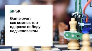 Game over  как компьютер одержал победу над человеком