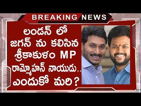 Srikakulam TDP MP Ram Mohan Naidu Meet YS Jagan At London | Chandrababu Naidu | Tollywood News