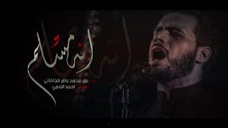 آنه مسلم   الملا محمد باقر الخاقاني - هيئة الحسن المجتبى عليه السلام - الديوانية