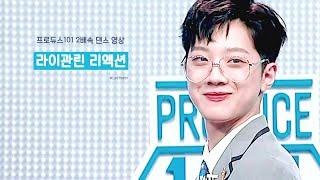 프로듀스101 라이관린 2배속 댄스 리액션 영상