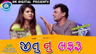 Jitu No Lafdu |Mangu |Jokes Tamara Style Aamari 2019