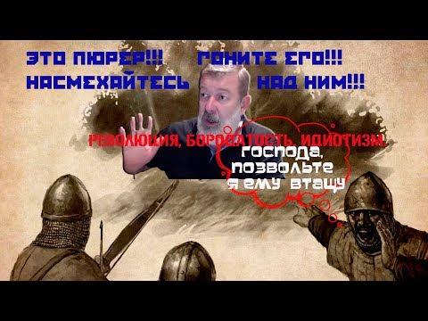 Пятиминутка ненависти: Вячеслав Мальцев – фиаско бизнес-проекта «революция 5.11.17»