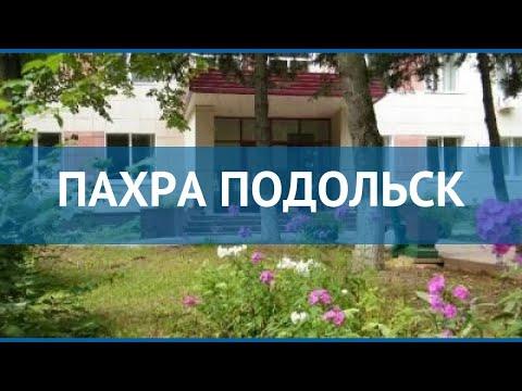 ПАХРА ПОДОЛЬСК 2* Москва/Подмосковье обзор – отель ПАХРА ПОДОЛЬСК 2* Москва/Подмосковье видео обзор