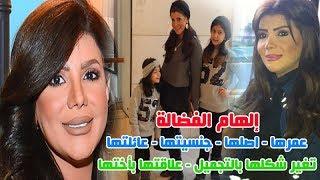 حقيقة زواج إلهام الفضالة من سعودي وتزوجت وتطلقت بسن 16 وتغير شكلها وشاهد عائلتها ومعلومات عنها
