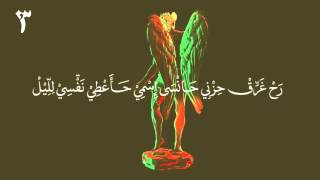Mashrou' Leila - Djin / مشروع ليلى - الجن [official lyric video]