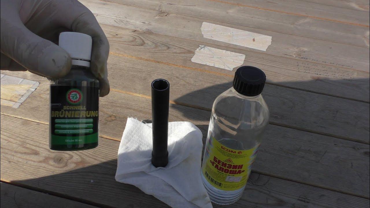 В интернет-магазине сумка-кобура. Рф вы можете приобрести средство для воронения klever schnellbrunierung всего за 750 руб.