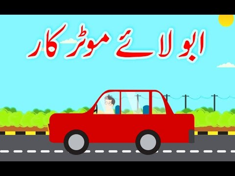 Abbu Laye Motor Car (Urdu Poem) | (ابّو لائے موٹر کار (اردو نظم