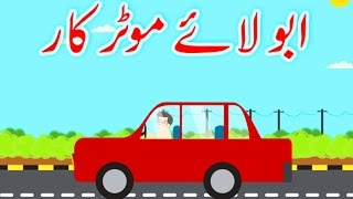Abbu Laye Motor Car (Urdu Poem) ( (