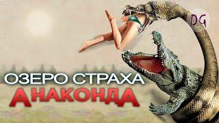 [ТРЕШ ОБЗОР] фильма ОЗЕРО СТРАХА: АНАКОНДА (Змеи против крокодилов)