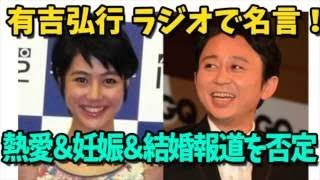 有吉弘行 ラジオで熱愛&結婚報道を否定「新聞の報道は全くないことなん...