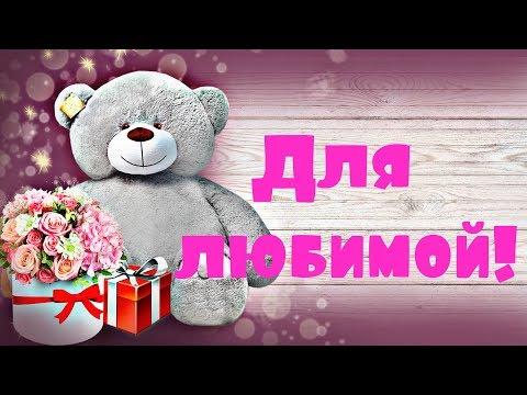 Красивое Поздравление Любимой Девушке С Днём Рождения! Для тебя ЛЮБИМАЯ!