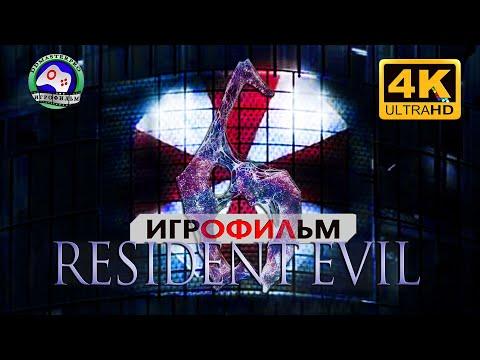 Обитель зла 6 русская озвучка  ИГРОФИЛЬМ Resident Evil 6 прохождение без комментариев 18+  4K ужасы