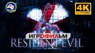 ИГРОФИЛЬМ Обитель зла 6 русская озвучка  Resident Evil 6 18+  4K полный сюжет фантастика ужасы