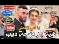 هاني روبي - يا امي زلغطي - مرحبا بيكم مرحبا - استقبال عرسان - هيثم و مهجه ديب - NissiM KinG MusiC